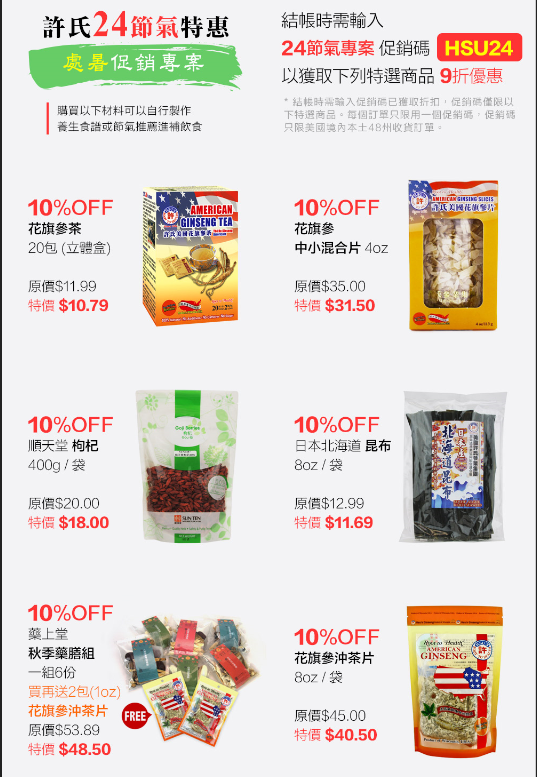 pic-onsale products
